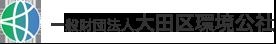一般財団法人 大田区環境公社